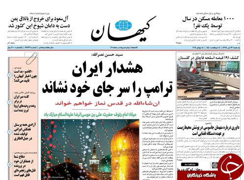 یارانه سه دهک بالا بالاخره حدف می شود، پیام عجز ریاض به انصار الله، شفاف ترین قتل