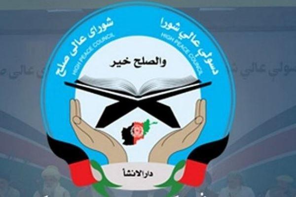 ریاست جمهوری افغانستان انحلال کامل شورای عالی صلح را تکذیب کرد